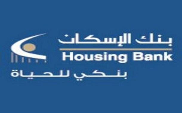 الداخلية تكرم بنك الإسكان لدوره في الإعداد ليوم المرور العالمي