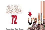 أوسمة ملكية لمؤسسات رائدة وأردنيين وأردنيات متميزين - أسماء