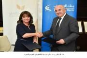 ''الإسكان'' يدعم برامج مؤسسة الملكة رانيا للتعليم والتنمية