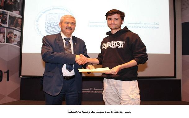 رئيس جامعة الأميرة سمية يكرم عددا من الطلبة