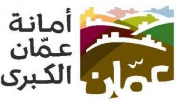 امانة عمان تطلق مركز اتصالات لخدمات الدفع الالكتروني
