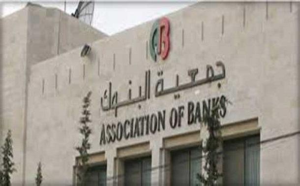 جمعية البنوك: مشروع ''الدخل'' يهدد النمو الاقتصادي