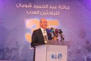 إغلاق باب الترشح لجائزة عبد الحميد شومان للباحثين العرب 2017