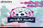 بطولة زين لكرة القدم للشباب تنطلق الجمعة