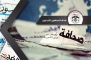 إعلان اسماء الفائزين بجائزة الحسين للإبداع الصحفي 2018
