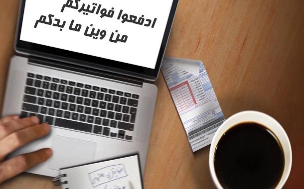 139 جهة مربوطة على خدمة ''اي فواتيركم'' بنهاية أيار