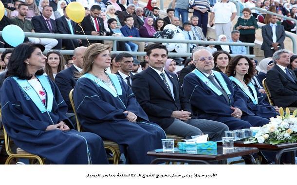الأمير حمزة يرعى حفل تخريج الفوج الـ 22 لطلبة مدارس اليوبيل