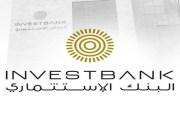 البنك الاستثماري يعيد إطلاق حملة استرداد الرسوم المدرسية