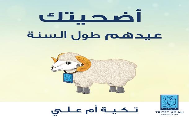 تكية أم علي تطلق حملة الأضاحي لعام 2018