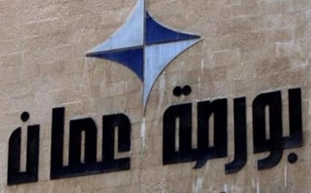 بورصة عمان تصدر الدليل الارشادي حول إعداد تقارير الاستدامة