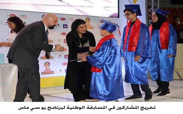 تخريج المشاركين في المسابقة الوطنية لبرنامج يو سي ماس