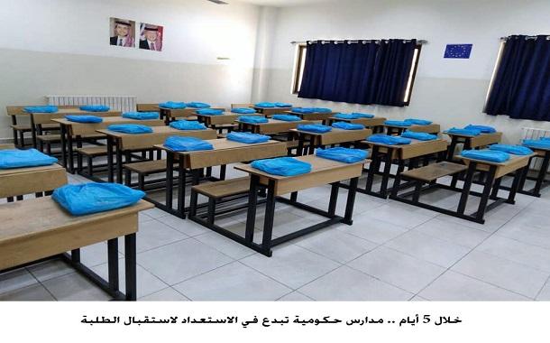 خلال 5 أيام ........ مدارس حكومية تبدع في الاستعداد لاستقبال الطلبة