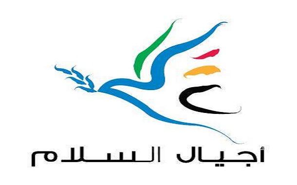 ''أجيال السلام'' ضمن المرشحين لجائزة منظمة ''بيوند سبورت'' العالمية