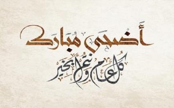 '' هاشتاق عربي '' يهنئ بعيد الأضحى