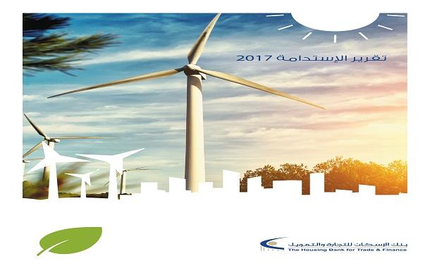 بنك الإسكان يصدر تقريره السنوي الأول للاستدامة