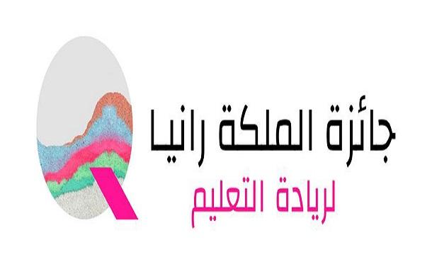 مؤسسة الملكة رانيا للتعليم والتنمية تطلق جائزة لريادة التعليم في الوطن العربي