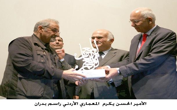 الأمير الحسن يكرم المعماري الأردني راسم بدران