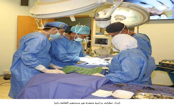 إجراء عمليات جراحية معقدة في مستشفى الملكة رانيا