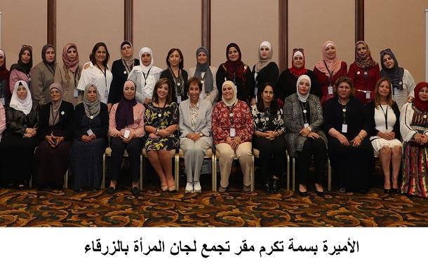 الأميرة بسمة تكرم مقر تجمع لجان المرأة بالزرقاء