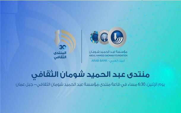 شومان تستضيف الخبير جواد عباسي في محاضرة بعنوان