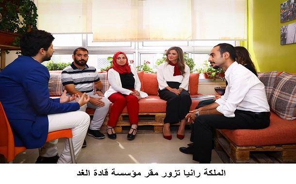 الملكة رانيا تزور مقر مؤسسة قادة الغد
