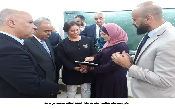 زواتي ومحافظة يفتتحان مشروع حلول كفاءة الطاقة بمدرسة في عرجان