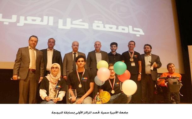 جامعة الأميرة سمية تحصد المراكز الأولى بمسابقة للبرمجة