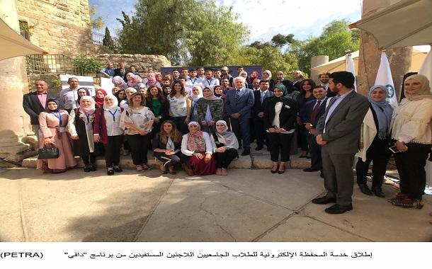 إطلاق خدمة المحفظة الإلكترونية للطلاب الجامعيين اللاجئين المستفيدين من برنامج