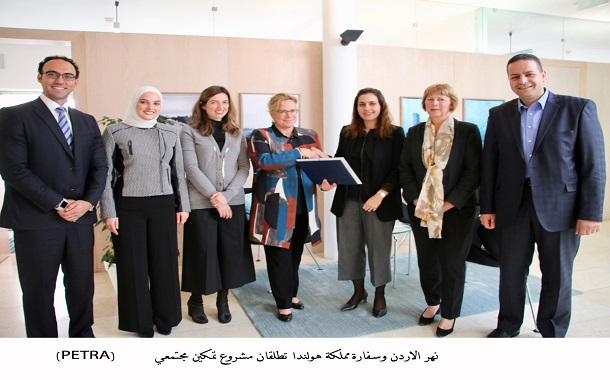 نهر الاردن وسفارة مملكة هولندا تطلقان مشروع تمكين مجتمعي