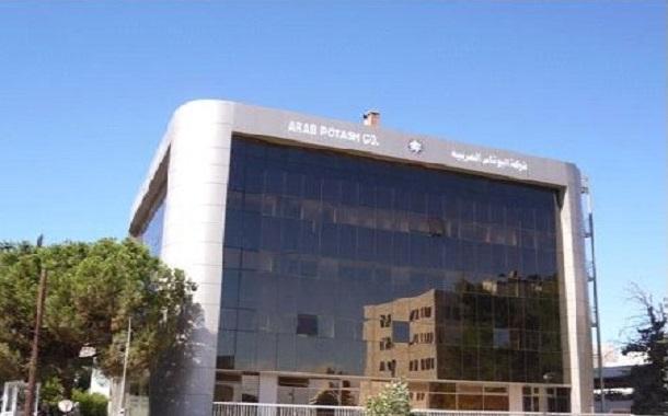 إتفاقية تعاون مشترك ما بين جامعه البلقاء التطبيقية وشركة البوتاس العربية