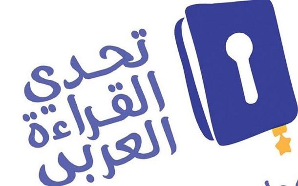 أكثر من 10 ملايين طالب وطالبة يتنافسون على لقب تحدي القراءة العربي