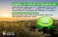 محمية غابات عجلون تفوز ضمن واحدة من أفضل 100 موقع مستدام