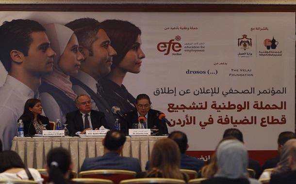اطلاق الحملة الوطنية لتشجيع قطاع الضيافة في الأردن