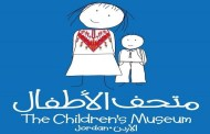 برنامج مميز لمتحف الأطفال الشهر الحالي