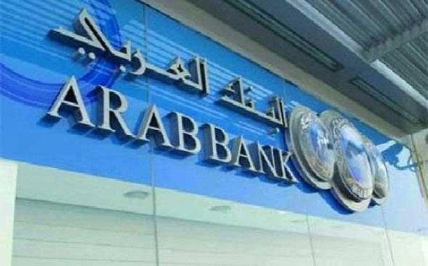 البنك العربي الراعي الماسي للمؤتمرالدوليالتاسع للخدمات الطبية الملكية