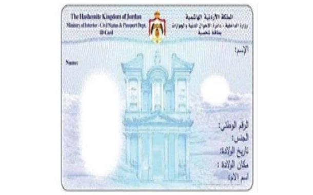 الشهوان: الاحوال المدنية ستصدر البطاقات الذكية للمشمولين بالعفو العام مجاناً