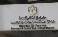 الضريبة تدعو للاستفادة من إعفاء الغرامات