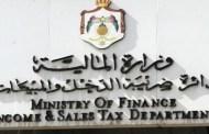 ''ضريبة الدخل'': قانون الضريبة لم يلزم من بلغ 18 عاما تقديم إقرار