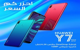 Y7 Prime 2019  هل لك أن تخمن سعر جهاز Huawei الجديد؟