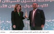الأميرة غيداء تكرم الإعلاميين الفائزين بجائزة مؤسسة الحسين للسرطان
