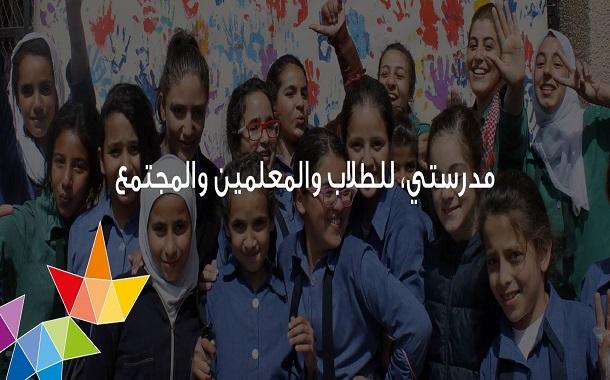 مبادرة مدرستي تختتم مشروع التوأمة الإلكترونية للمدارس