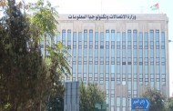 وزارة الاتصالات توضح الفرق بين خدمة إصدار جواز السفر الكترونيا والجواز الإلكتروني
