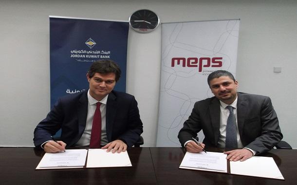 البنك الأردني الكويتي يطلق برنامج الولاء