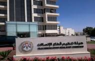 هيئة الاتصالات تعقد ورشة عمل لمناقشة مواضيع تطبيق قابلية نقل الأرقام الخلوية في الأردن