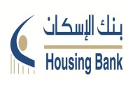 بنك الإسكان الراعي الذهبي لمنتدى التحول الرقمي في الأردن للقطاعات البنكية والحكومية