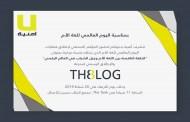 شركة امنية تطلق اليوم مدونةTHE 8 Blogلاثراء المحتوى العربي