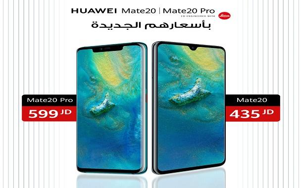 هاتف  Mate 20 وMate 20 Pro من Huawei  مثالية مطلقة وأسعار جديدة