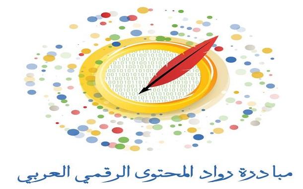 طلبة المدارس الحكوميّة بالزرقاء الأعلى مشاركة في مبادرة رواد المحتوى الرقمي