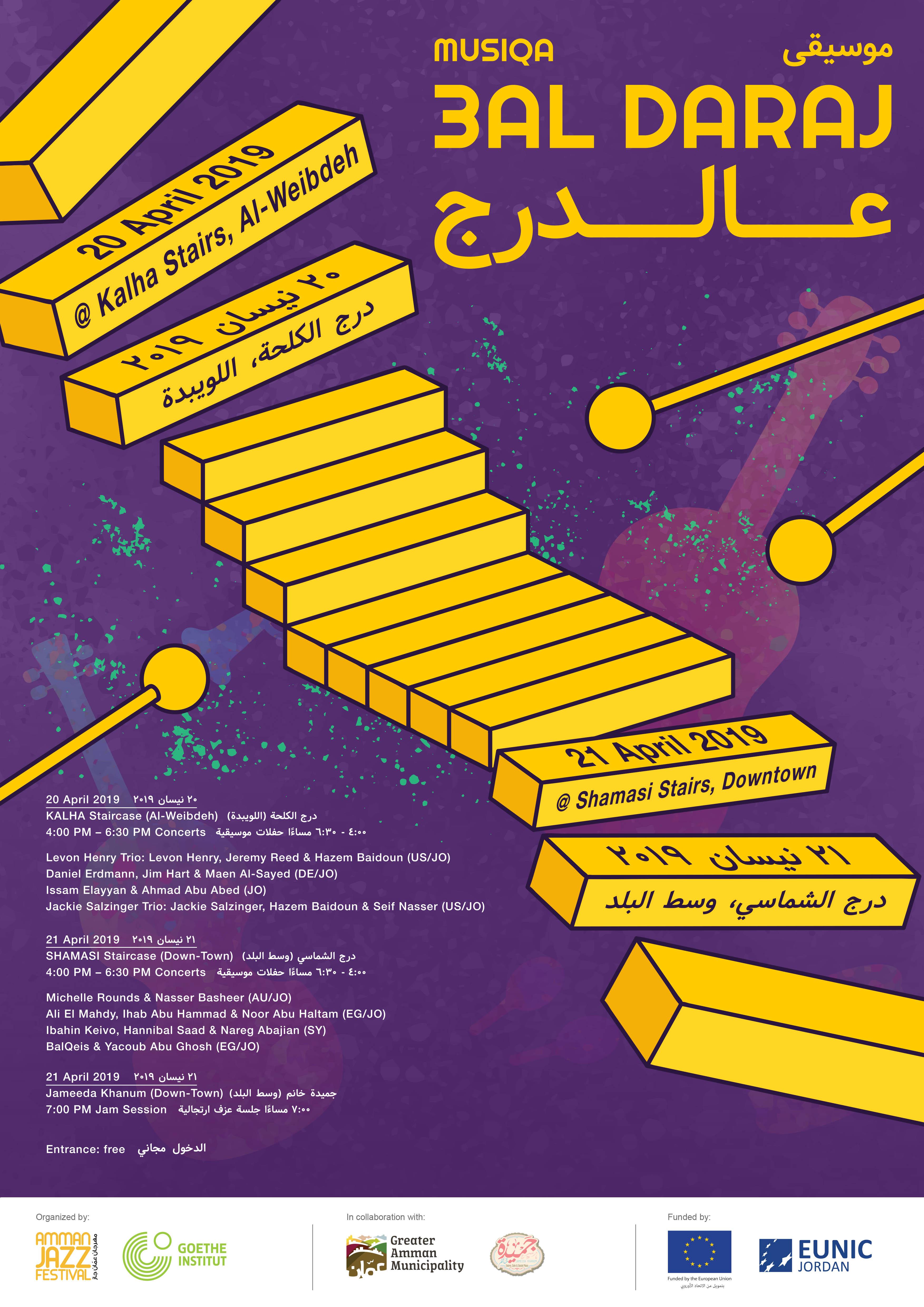 من موسيقى الجاز ... الى ادراج عمان القديمة...يومي السبت والاحد