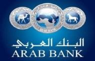 البنك العربي يفتتح فرعدابوقفي موقعه الجديد